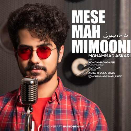 دانلود آهنگ جدید محمد عسکری بنام مثه ماه میمونی