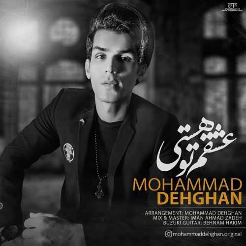 دانلود آهنگ جدید محمد دهقان بنام عشقم تو هستی