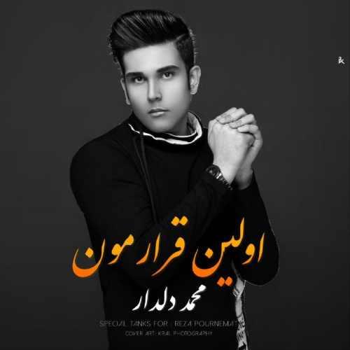 دانلود آهنگ جدید محمد دلدار بنام اولین قرارمون
