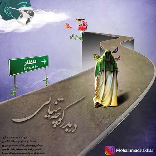 دانلود آهنگ جدید محمد فکار بنام دربه در کوچه تنهایی
