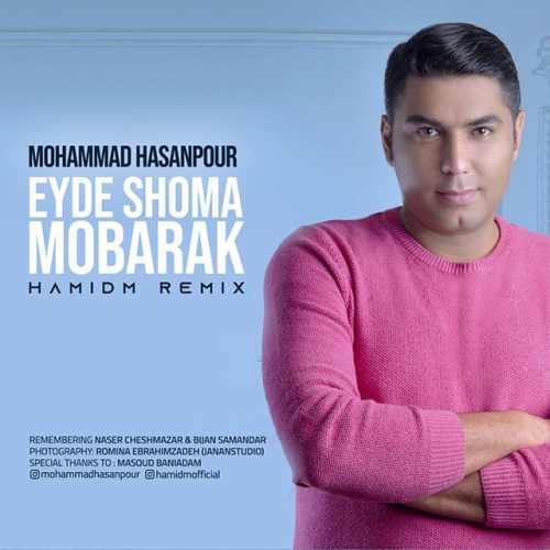 دانلود آهنگ جدید محمد حسن پور بنام عید شما مبارک