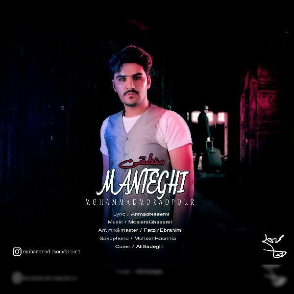 دانلود آهنگ جدید محمد مرادپور بنام منطقی