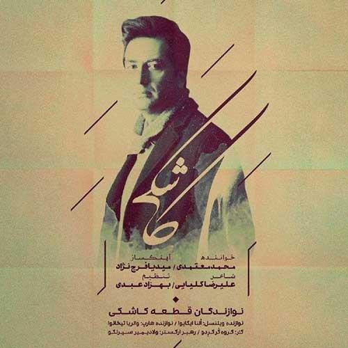 دانلود آهنگ جدید محمد معتمدی بنام کاشکی