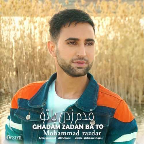 آهنگ جدید محمد رازدار بنام قدم زدن باتو