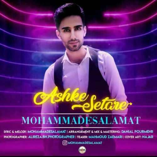 دانلود آهنگ جدید محمد سلامات بنام اشک ستاره
