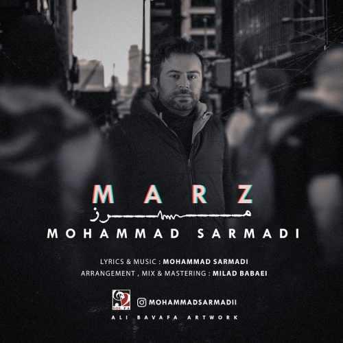 دانلود آهنگ جدید محمد سرمدی بنام مرز