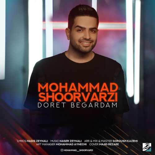 دانلود آهنگ جدید محمد شورورزی بنام دورت بگردم