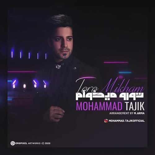 دانلود آهنگ جدید محمد تاجیک بنام تورو میخوام