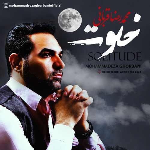 دانلود آهنگ جدید محمدرضا قربانی بنام خلوت