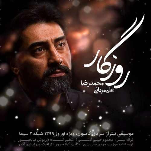 آهنگ جدید محمدرضا علیمردانی بنام روزگار