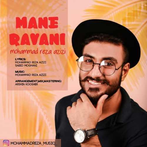 دانلود آهنگ جدید محمدرضا عزیزی بنام منه روانی