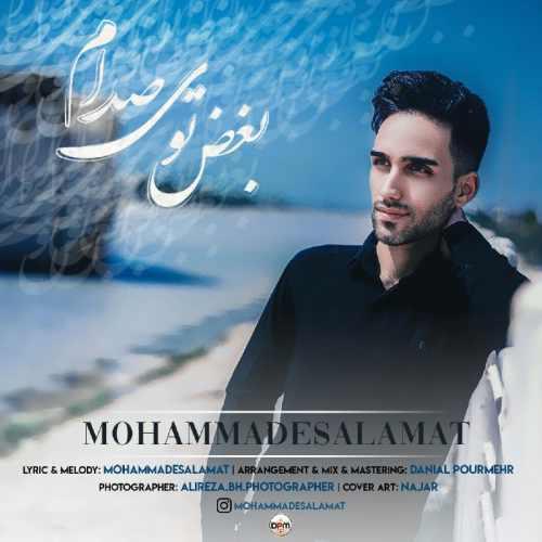 دانلود آهنگ جدید محمد سلامات بنام بغض توی صدام