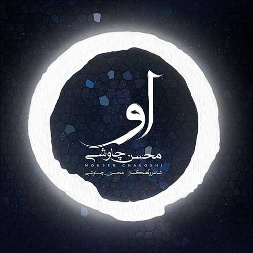 دانلود آهنگ جدید محسن چاوشی بنام او