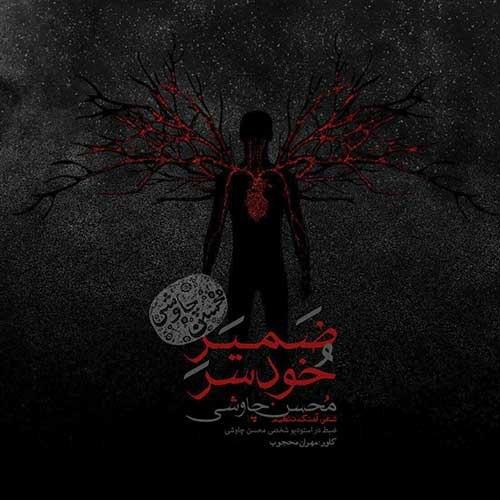 دانلود آهنگ جدید محسن چاوشی بنام ضمیرِ خودسر