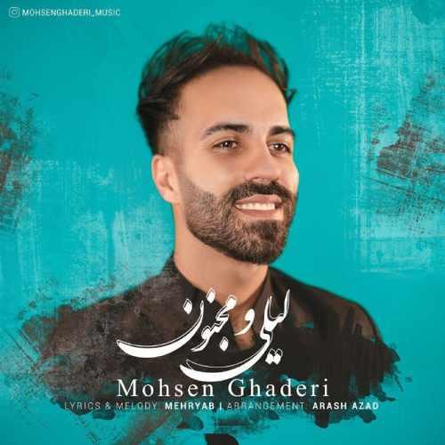 دانلود آهنگ جدید محسن قادری بنام لیلی و مجنون