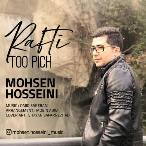 دانلود آهنگ جدید محسن حسینی بنام رفتی توو پیچ