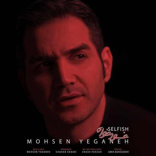 دانلود آهنگ جدید محسن یگانه بنام خودخواه