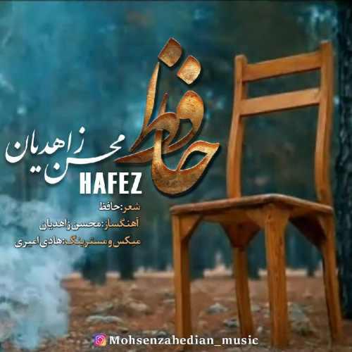 دانلود آهنگ جدید محسن زاهدیان بنام حافظ