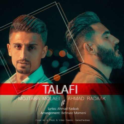 دانلود آهنگ جدید مجتبی ملایی و احمد راداک بنام تلافی