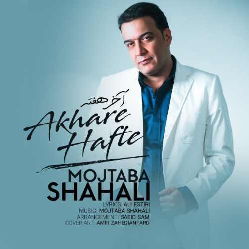 دانلود آهنگ جدید مجتبی شاه علی بنام آخر هفته