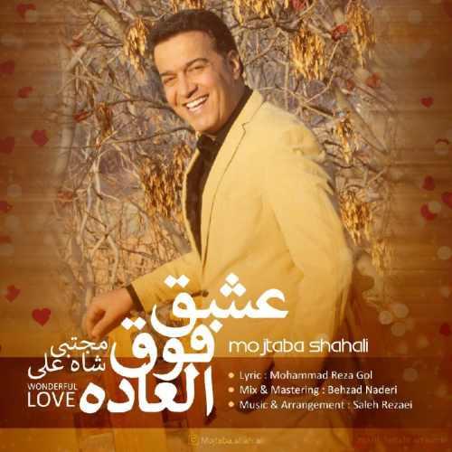 آهنگ جدید مجتبی شاه علی بنام عشق فوق العاده