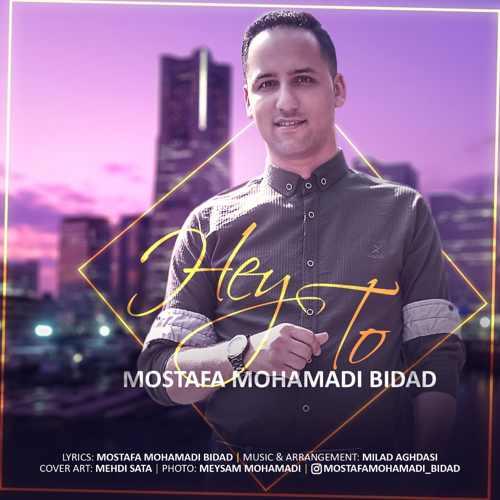 دانلود آهنگ جدید مصطفی محمدی بیداد بنام هی تو