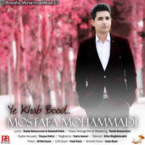 دانلود آهنگ جدید مصطفی محمدی بنام یه خواب بود