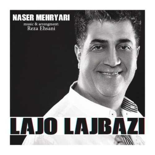 دانلود آهنگ جدید ناصر مهریاری بنام لج و لجبازی