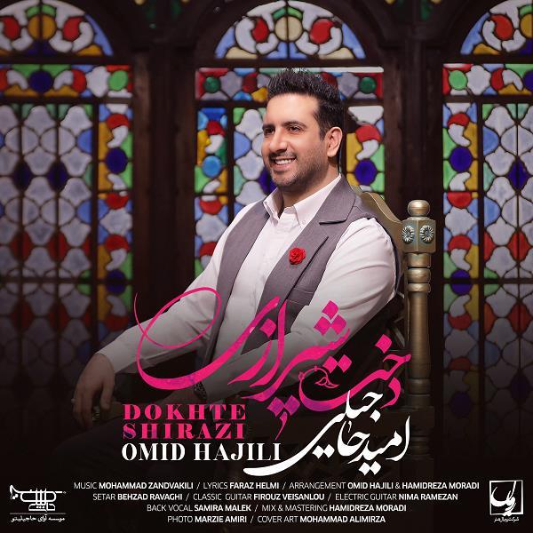 دانلود آهنگ جدید امید حاجیلی بنام دخت شیرازی