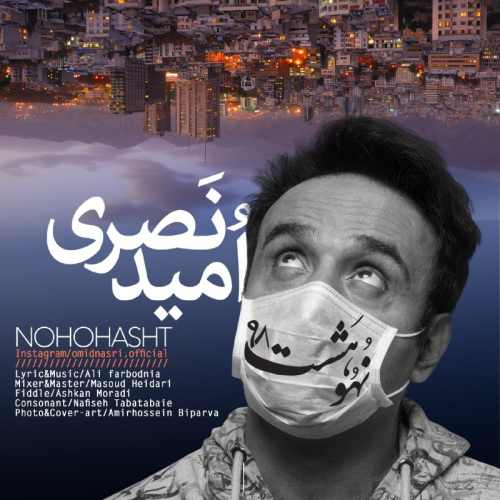 دانلود آهنگ جدید امید نصری بنام نُه و هشت