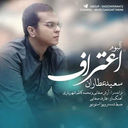 دانلود آلبوم جدید سعید عطاران بنام اعتراف