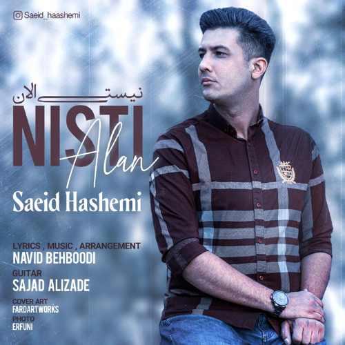دانلود آهنگ جدید سعید هاشمی بنام نیستی الان