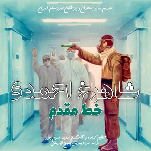 دانلود آهنگ جدید شاهرخ احمدی بنام خط مقدم