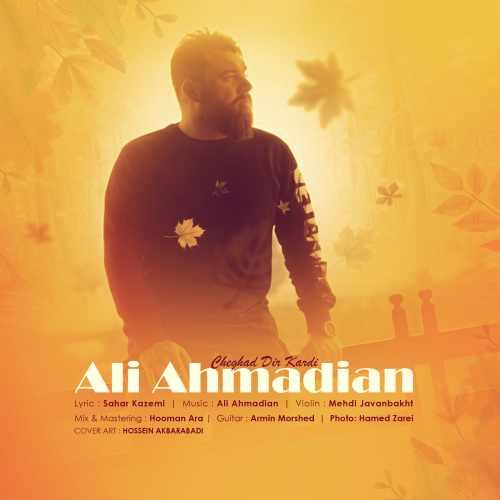 دانلود آهنگ جدید علی احمدیان بنام چقدر دیر کردی