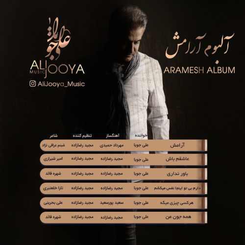 دانلود آلبوم جدید علی جویا بنام آرامش