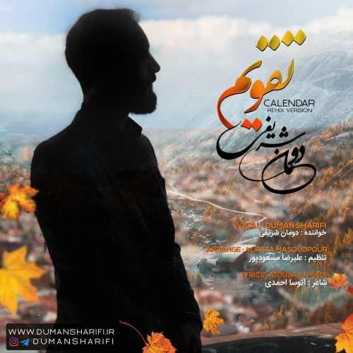 دانلود آهنگ جدید دومان شریفی بنام تقویم