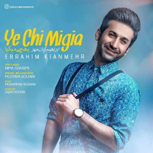 دانلود آهنگ جدید ابراهیم کیان مهر بنام یه چی میگیا