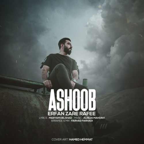 دانلود آهنگ جدید عرفان زارع رفیع بنام آشوب