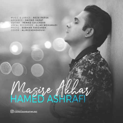 دانلود آهنگ جدید حامد اشرفی بنام مسیر آخر