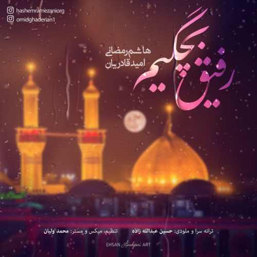 دانلود آهنگ جدید هاشم رمضانی و امید قادریان بنام رفیق بچگیم