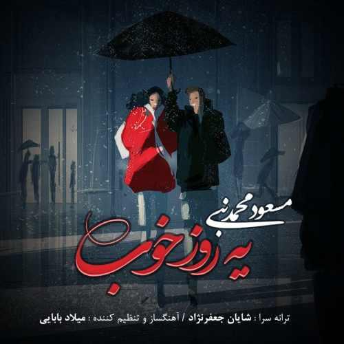 دانلود آهنگ جدید مسعود محمد نبی بنام یه روز خوب