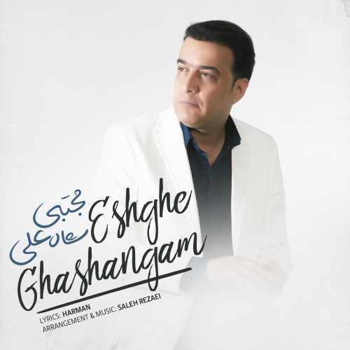 دانلود آهنگ جدید مجتبی شاه علی بنام عشق قشنگم