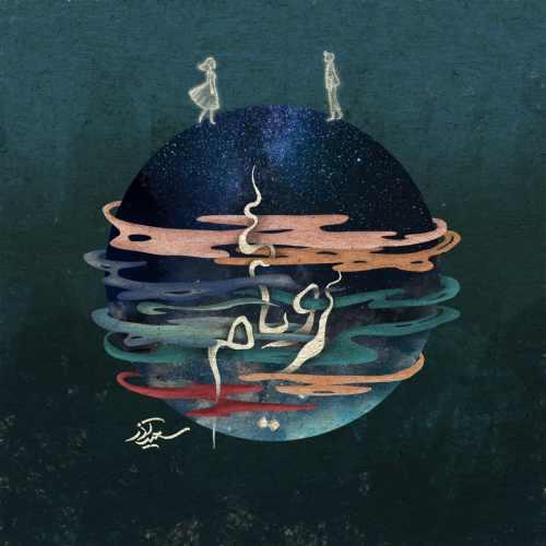 دانلود آهنگ جدید سعید آذر بنام رویام