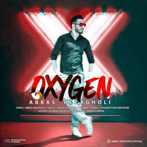 دانلود آهنگ جدید عباس رضاقلی بنام اکسیژن