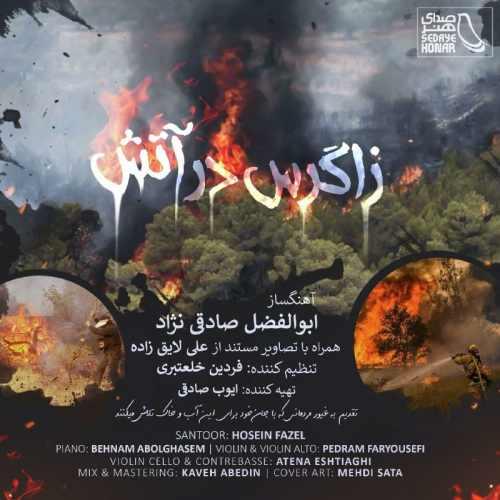 دانلود آهنگ جدید ابوالفضل صادقی نژاد بنام زاگرس در آتش