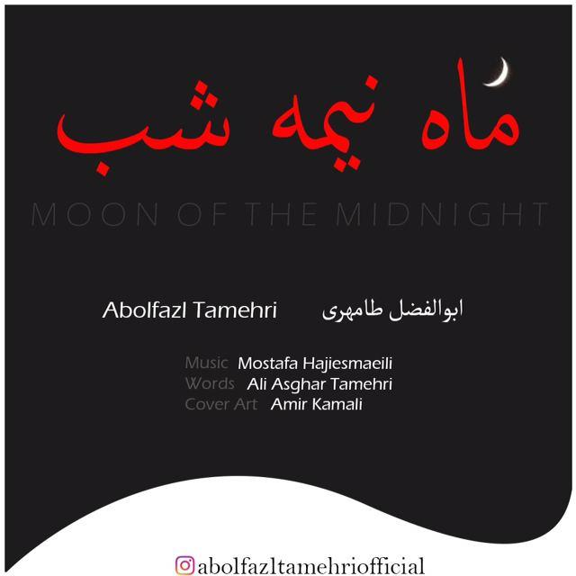 دانلود آهنگ جدید ابوالفضل طامهری بنام ماه نیمه شب