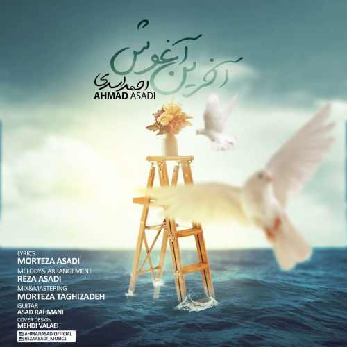 دانلود آهنگ جدید احمد اسدی بنام آخرین آغوش