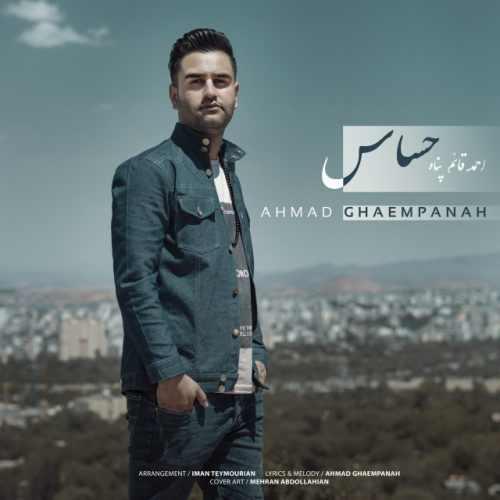دانلود آهنگ جدید احمد قائم پناه بنام حساس