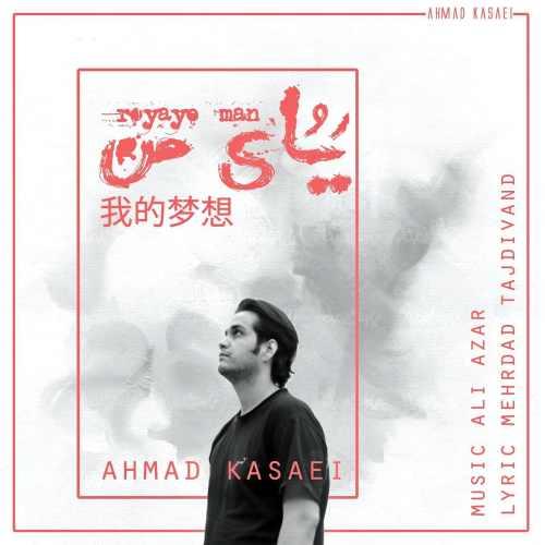 دانلود آهنگ جدید احمد کسایی بنام رویای من