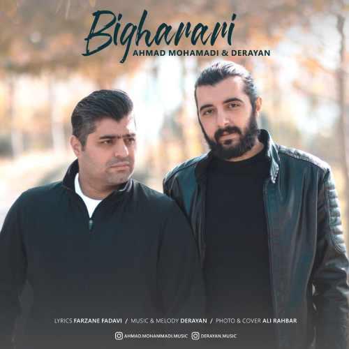 دانلود آهنگ جدید احمد محمدی و درایان بنام بیقراری